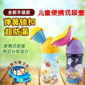 【2号库】小企鹅儿童尿壶便携式防漏男女宝宝小便器婴儿车载尿壶小孩