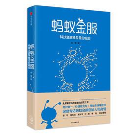 《蚂蚁金服:科技金融独角兽的崛起》:市面上第一本关于蚂蚁金服的传记,罗振宇、谢平、盛松成、李翔、何刚等联袂推荐。
