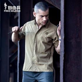 自由兵户外驾驭者短袖速干衬衫男夏战术速干衣军迷快干透气薄衬衣