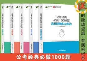 【当日发货】华图新版公考经典必做1000题五本套装(包邮)