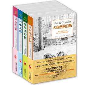 """亲近自然系列套装(四册) 从俄罗斯北方森林中捕获 """"人与自然和谐曲"""" 从森林王国中捕捉大自然情趣,悟出大地与人之间的关系。精美手绘素描图+经典自然散文读本"""