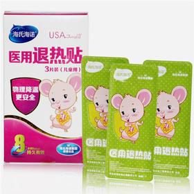 海氏海诺小儿宝宝医用退热贴儿童型3片装3盒×9片一包