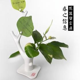 既是花瓶又是留言座,春之信息·花器留言座
