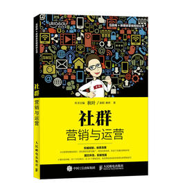 《社群营销与运营》:6章内容详解+65个讨论练习+近20个营销实战,一本书,让你从菜鸟变高手!