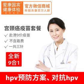 【现货】赴港宫颈癌HPV9价疫苗(费用只包含三针疫苗费用、不含路费)