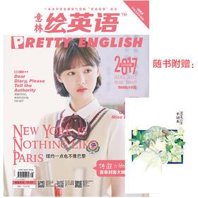 意林 绘英语 2017年9月 中英双语杂志 赠送唯美实用单词本随手记