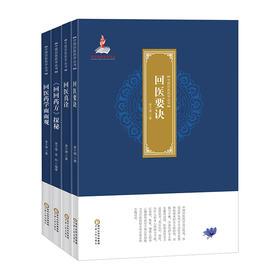 中国回医药学丛书大全 | 4本套装