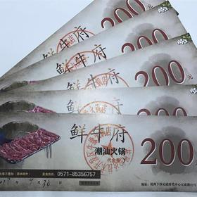 【无门槛】鲜牛府潮汕火锅200元面值代金券