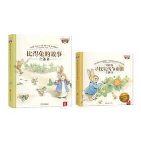 比得兔的故事立体书+比得兔寻找复活节彩蛋立体书 3-6岁 波特小姐 世界经典童话 经典IP 翻翻游戏