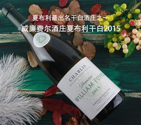 WS91!纯净范儿!威廉费尔酒庄夏布利干白2015 Domaine William Fevre, Chablis, France 2015