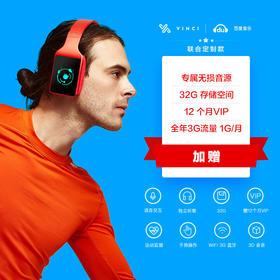 百度定制款 Vinci 3D无线智能头机 1.5 Lite