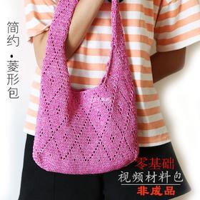 手工编织钩针包包菱形包包空心线包包小辛娜娜编织材料包钩织手包