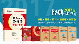 2018年云南公务员考试一本通七件套