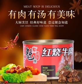 魁氏牛肉罐头(套组:红烧牛肉罐头*20,咖喱牛肉罐头*10,茄汁鲭鱼罐头*10)