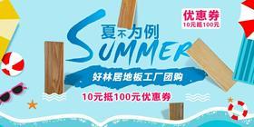 【大闽网友专享】好林居实木地板10元抵100元优惠券