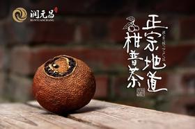 润元昌大红柑50克装*3个   48小时内发货