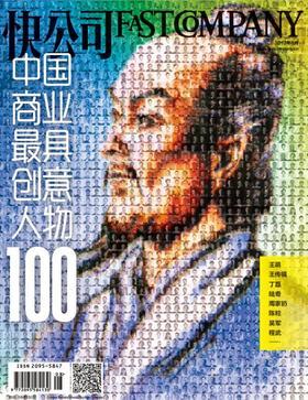 中国商业最具创意人物100  2017年8月刊
