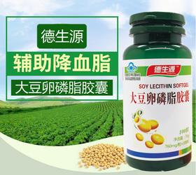 德生源大豆卵磷脂(套组)