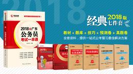 2018年广东公务员考试一本通七件套