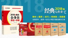 2018年重庆公务员考试一本通七件套