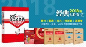 2018年浙江公务员考试一本通七件套