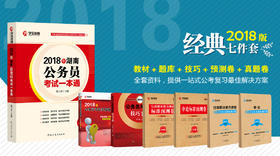 2018年湖南公务员考试一本通七件套