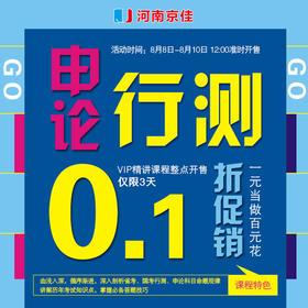 VIP行测、申论精讲课程0.1折,8月10号12点开售!
