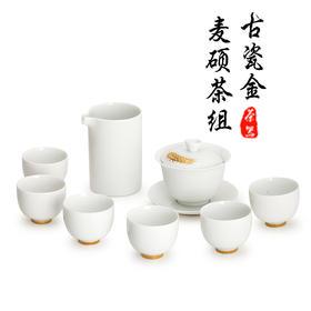 功夫茶具套装景德镇白瓷盖碗家用办公茶具古瓷金麦硕茶组