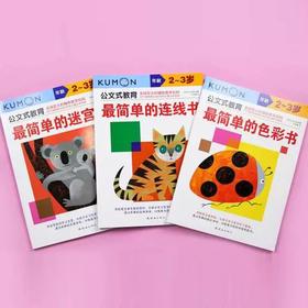 【2-8岁】全球55国435万儿童在用! 公文式教育益智手工游戏书! 多款可选, 3岁孩子就能专注半小时!