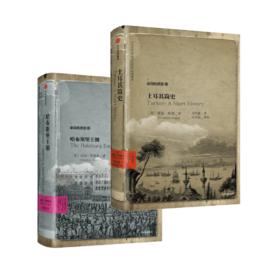 """哈布斯堡王朝+土耳其简史(套装2册),""""历史的镜像""""第二辑"""
