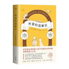外婆的道歉信(掀起全球阅读狂潮的温情小说,畅销40国,突破150万册,随书附赠一封神秘道歉信!)