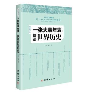 《一张大事年表:快读世界历史(最新修订版)》