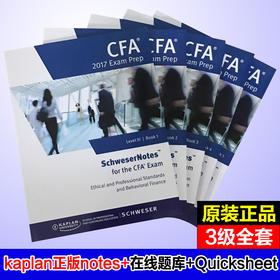 2017版 清仓大促 kaplan CFA 三级notes(含Qbank题库) 2017年版本