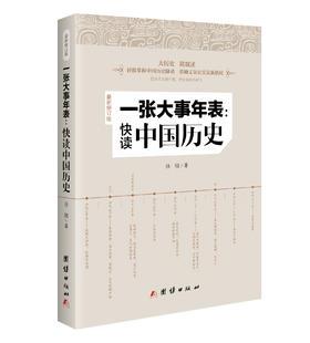 《一张大事年表:快读中国历史 ( 最新修订版)》
