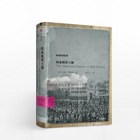 哈布斯堡王朝(历史的镜像第二辑)