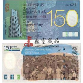 【六指错版钞】渣打银行150周年纪念钞(单枚)【收藏品  金银币  钱币  纪念品  礼品  熊猫币  生肖  狗年礼物  艺术】