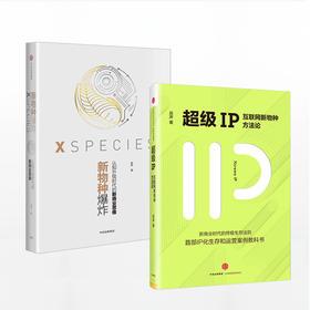 吴声:新物种爆炸+超级IP