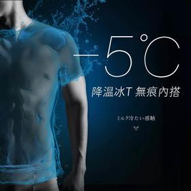外贸出口日本男士短袖T恤无痕羊奶丝冰丝透气运动超薄款夏季打底
