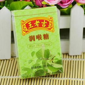 王老吉润喉糖28g(2016.8.6-2018.8.5)