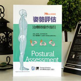 姿势评估治疗师操作指引 姿势评估 正确运动康复疗法