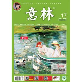 2017年第17期(九月上)本期意中明星 窦骁 课外阅读励志杂志 打造中国人真实贴心的心灵读本