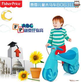 费雪木马儿童滑行车
