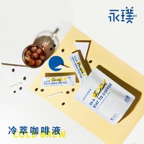 【永璞】冷萃咖啡液2袋组合 原创液体咖啡COLD BREW 冷泡咖啡拿铁 顺丰包邮