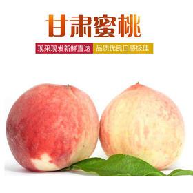 【美货】甘肃天水特产天水秦安桃子新鲜水果新鲜水蜜桃秦安蜜桃5斤