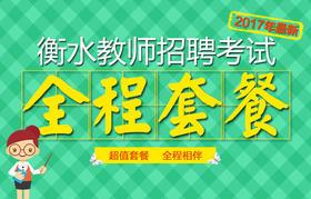 【热销】衡水教师招聘考试全程套餐
