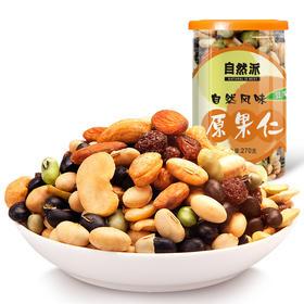 原果仁270g             多种坚果和五谷仁的混合