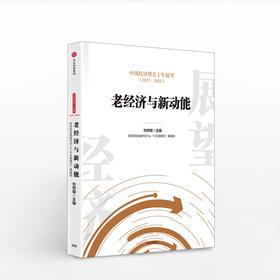 中国经济增长十年展望(2017-2026)