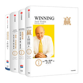 杰克·韦尔奇系列4册:赢+赢的答案+商业的本质+杰克·韦尔奇自传