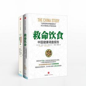 《救命饮食:中国健康调查报告》+《救命饮食2:全营养与全健康从哪里来》全二册营养学界的爱因斯坦坎贝尔公开救命秘诀