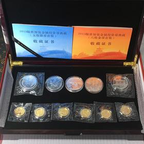 世界贵金属投资币典藏版(6金5银)